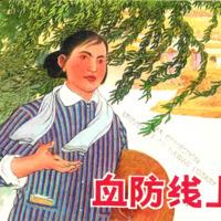 Xue fang xian shang 血防线上