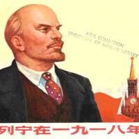 Liening zai yi jiu yi ba nian 列宁在一九一八年