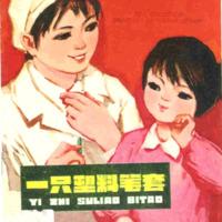 Yi zhi su liao bi tao 一只塑料笔套