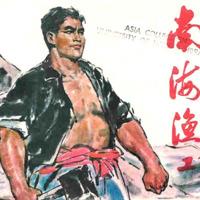 Nan hai yu gong 南海渔工