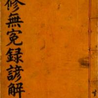 Chŭngsu Muwŏnnok ŏnhae [Book of Forensic Medicine]
