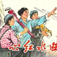 Xin hong shui wang 心红水旺
