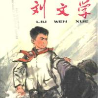Liu Wenxue 刘文學