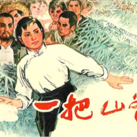Yi ba shan fu 一把山斧