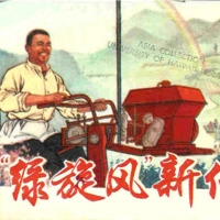"""Lü xuan feng xin zhuan """"绿旋风"""" 新传"""