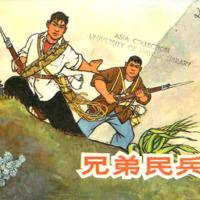 Xiong di min bing 兄弟民兵