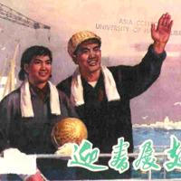 Ying chun zhan chi 迎春展翅 ; Chang tong 畅通