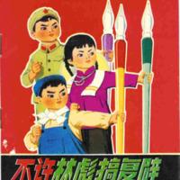 Bu xu Lin Biao gao fu bi 不许林彪搞复辟