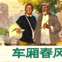 Che xiang chun feng 车廂春风