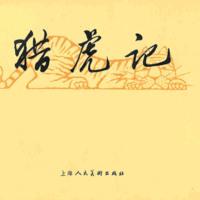 Lie hu ji 猎虎記 (Tiger hunters)