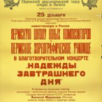 НАДЕЖДЫ  ЗАВТРАШНЕГО  ДНЯ: бларотворительный концерт