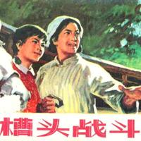 Cao tou zhan dou 槽头战斗