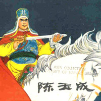 Chen Yucheng 陳玉成