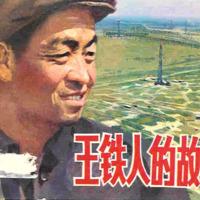 Wang tie ren de gu shi 王铁人的故事