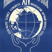 Khabarovsk USSR Pacific Science Congress  XIV Хабаровск…