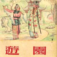 You yuan 逰園