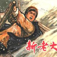 Xin lao da 新老大