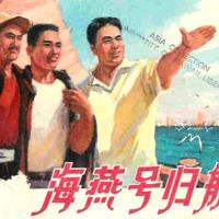 Hai yan hao gui hang 海燕号归航