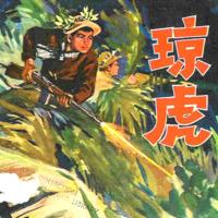 Qionghu 琼虎