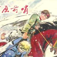 Xue yuan qian shao 雪原前哨